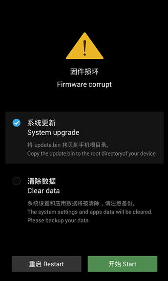 firmware corrupt.png