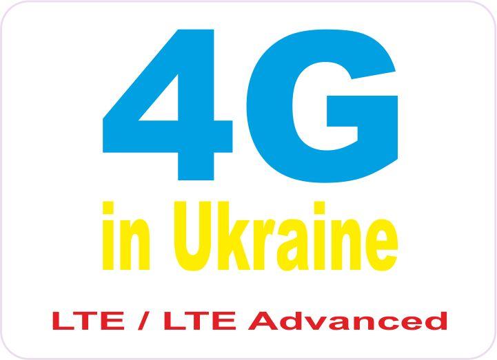 4G in Ukriane_rgb.jpg