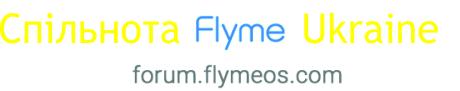 Підпис Спільноти Flyme.jpg
