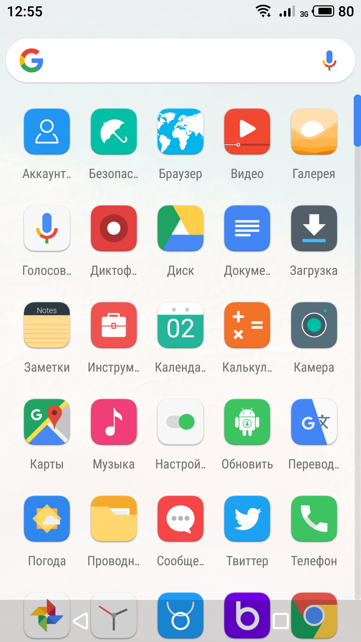 CPL] Customized Pixel Launcher  Android P Expierence-Flyme