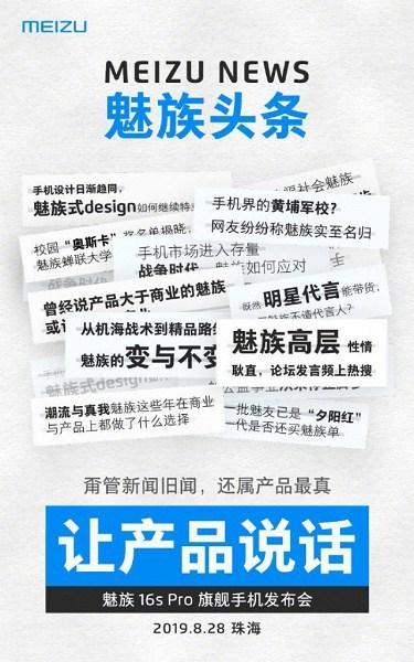 Meizu-16s-August-28-launch-640x1024.jpg
