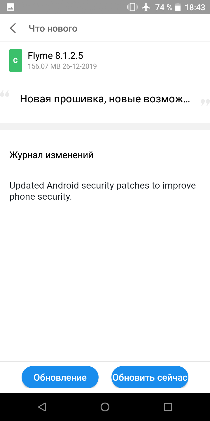 Update Androide securitu patches 8.1.2.5.png